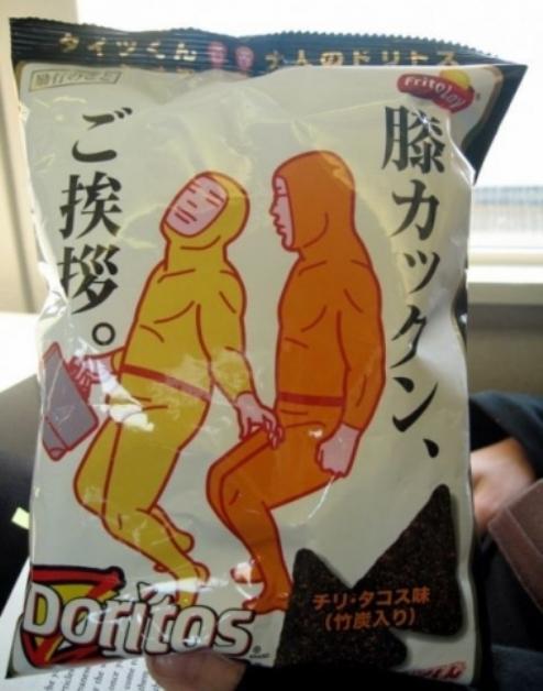 1 Doritos japoneses son un poco bizarros